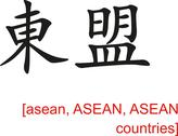 Stock Illustration of Chinese Sign for asean, ASEAN, ASEAN countries