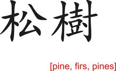 Chinese Sign for pine, firs, pines Stock Illustration