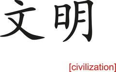 Chinese Sign for civilization - stock illustration