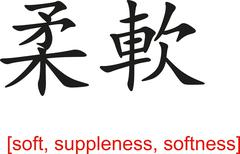 Stock Illustration of Chinese Sign for soft, suppleness, softness