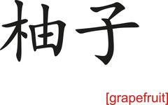 Stock Illustration of Chinese Sign for grapefruit