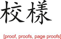 Chinese Sign for proof, proofs, page proofs Stock Illustration