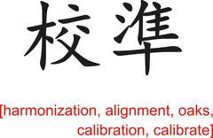 Chinese Sign for harmonization, alignment, oaks, calibration - stock illustration