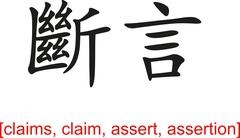 Stock Illustration of Chinese Sign for claims, claim, assert, assertion