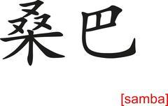 Chinese Sign for samba - stock illustration