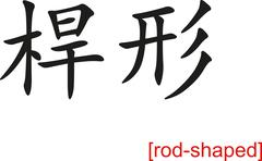 Chinese Sign for rod-shaped - stock illustration