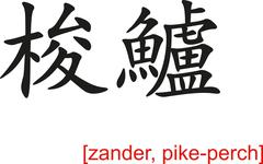 Stock Illustration of Chinese Sign for zander, pike-perch