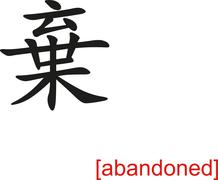 Chinese Sign for abandoned - stock illustration