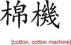 Chinese Sign for cotton, cotton machine - stock illustration