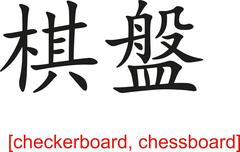 Chinese Sign for checkerboard, chessboard - stock illustration