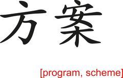 Chinese Sign for program, scheme - stock illustration