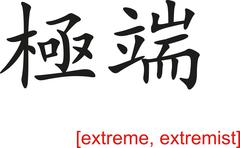 Chinese Sign for extreme, extremist - stock illustration