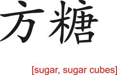Stock Illustration of Chinese Sign for sugar, sugar cubes