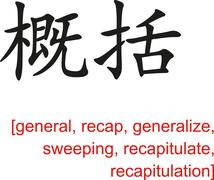 Chinese Sign for general,recap,generalize,sweeping,recapitulate - stock illustration