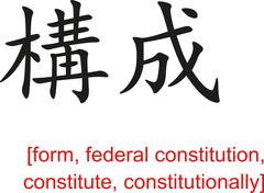 Chinese Sign for form, federal constitution, constitute - stock illustration