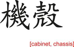 Stock Illustration of Chinese Sign for cabinet, chassis