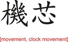 Stock Illustration of Chinese Sign for movement, clock movement