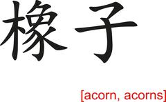 Chinese Sign for acorn, acorns - stock illustration