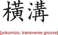 Stock Illustration of Chinese Sign for yokomizo, transverse groove