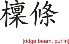 Chinese Sign for ridge beam, purlin - stock illustration