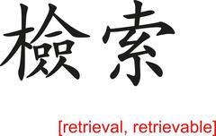 Chinese Sign for retrieval, retrievable - stock illustration