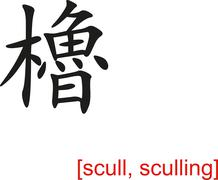 Chinese Sign for scull, sculling - stock illustration