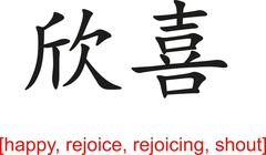 Stock Illustration of Chinese Sign for happy, rejoice, rejoicing, shout