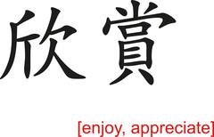 Chinese Sign for enjoy, appreciate Stock Illustration