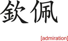 Chinese Sign for admiration - stock illustration