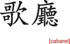 Chinese Sign for cabaret - stock illustration