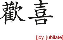 Chinese Sign for joy, jubilate - stock illustration