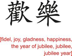 Chinese Sign for fidel, joy, gladness, happiness, jubilee - stock illustration