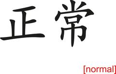 Chinese Sign for normal Stock Illustration
