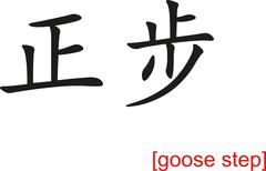 Stock Illustration of Chinese Sign for goose step