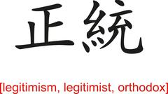 Chinese Sign for legitimism, legitimist, orthodox - stock illustration