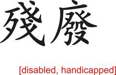 Chinese Sign for disabled, handicapped - stock illustration