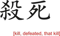 Chinese Sign for kill, defeated, that kill Stock Illustration