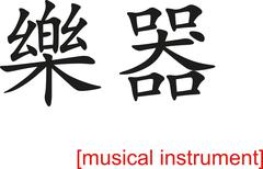 Chinese Sign for musical instrument - stock illustration