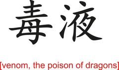 Chinese Sign for venom, the poison of dragons - stock illustration