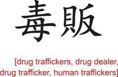 Chinese Sign for drug traffickers,drug dealer,human traffickers - stock illustration