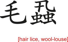 Chinese Sign for hair lice, wool-louse - stock illustration