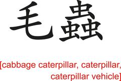 Chinese Sign for cabbage caterpillar, caterpillar - stock illustration
