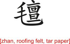 Chinese Sign for zhan, roofing felt, tar paper - stock illustration