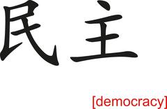 Chinese Sign for democracy Stock Illustration