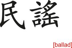 Chinese Sign for ballad Stock Illustration