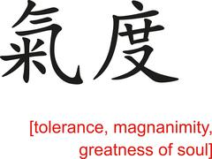 Chinese Sign for tolerance, magnanimity, greatness of soul - stock illustration