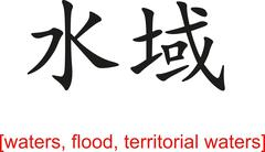 Chinese Sign for waters, flood, territorial waters Stock Illustration