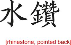 Chinese Sign for rhinestone, pointed back - stock illustration