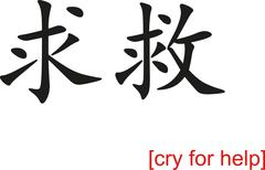 Chinese Sign for cry for help - stock illustration