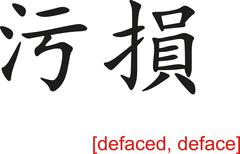 Chinese Sign for defaced, deface - stock illustration